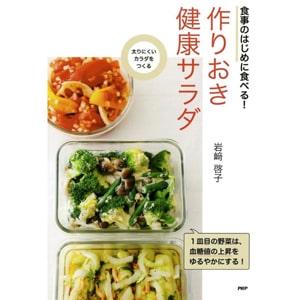 食事のはじめに食べる!作りおき健康サラダ 太りにくいカラダをつくる