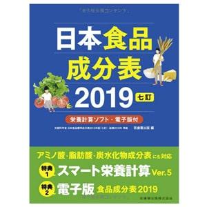 七訂食品成分表2019