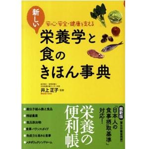 新しい栄養学と食のきほん事典:安心・安全・健康を支える