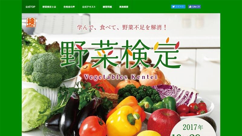 野菜検定サイトイメージ