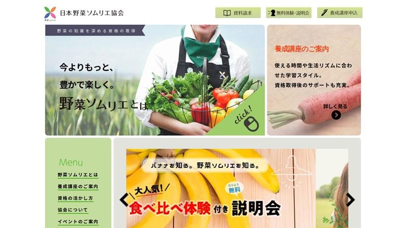 野菜ソムリエサイトイメージ